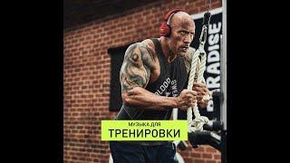 МУЗЫКА ДЛЯ ТРЕНИРОВОК workout music музыка для спорта мотивация музыка для тренировок  gym music
