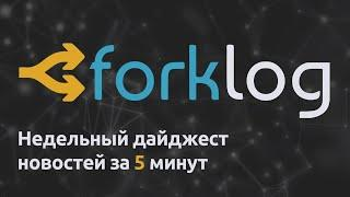 Биткоин vs Tether, бум IEO и фальсификации на биржах: новости криптовалют 18-22 марта