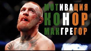 Конор Макгренгор. Мотивация.CONOR MCGREGOR. Motivation.