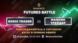 "Торговля на Binance Futures. Онлайн трейдинг криптовалют ""Boris Trader"" vs ""Мамкин Трейдер"""
