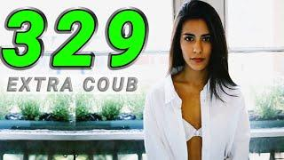 COUB #329 | Best Cube | Best Coub | Приколы Апрель 2021 | Май | Best Fails | Funny | Extra Coub